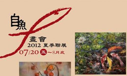 【文藝活動】自魚畫會夏季聯展