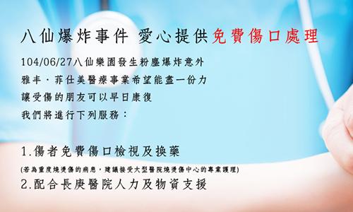 【雅丰】八仙爆炸事件 提供免費傷口處理