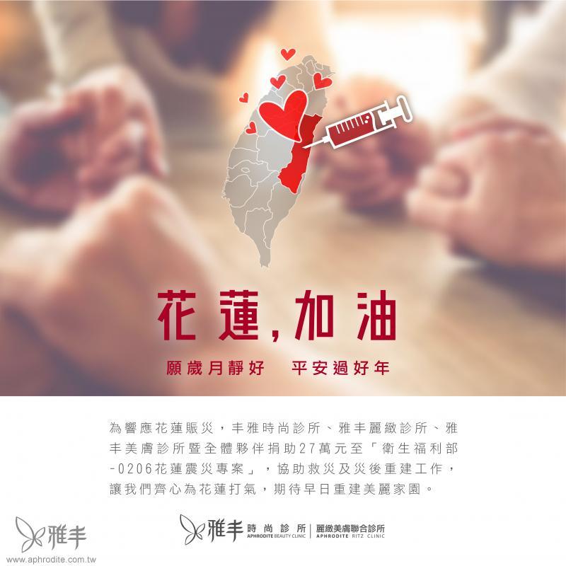 花蓮地震捐款
