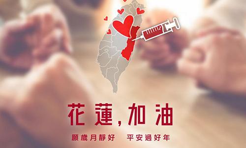 【公益捐款】花蓮賑災一起來 喚醒雅丰公益DNA