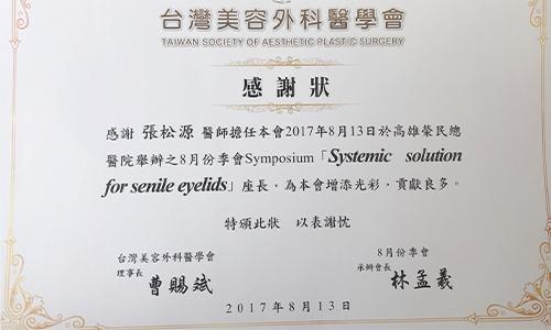 【學術交流】張松源醫師參與台灣美容外科醫學會札記