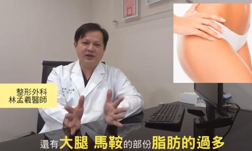【林孟羲醫師整形小教室】產後媽媽最常見的肥胖問題大解密