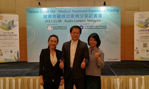 【學術交流】雅丰菲仕美受邀中華民國貿協 認證台灣優質醫療服務