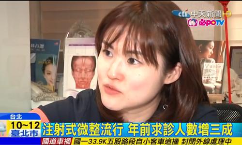 【中天新聞】過年「面子」大掃除 微整形求年輕開運