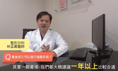 林孟羲醫師整形小教室】產後媽媽產後多久可以進行抽脂手術?