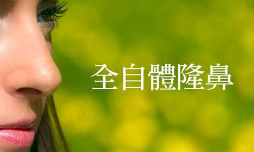 【曾文尚醫師】全自體結構式隆鼻手術 提升二次隆鼻的安全性